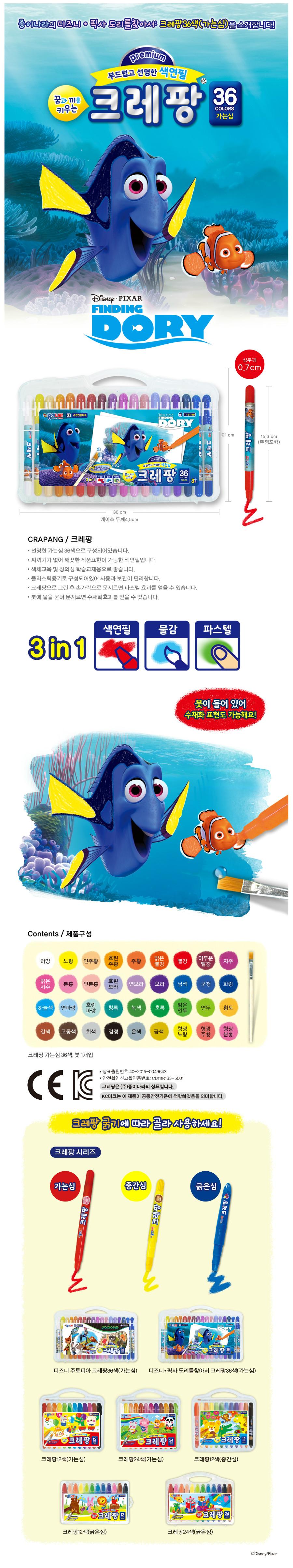 디즈니도리를찾아서크레팡36색(가는심) 상세페이지.jpg