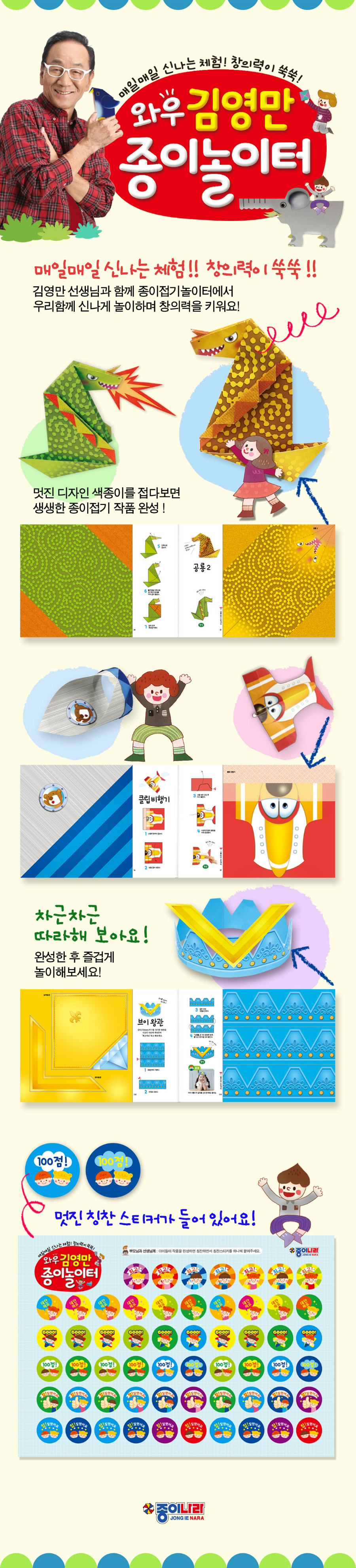 김영만놀이터보도자료.jpg