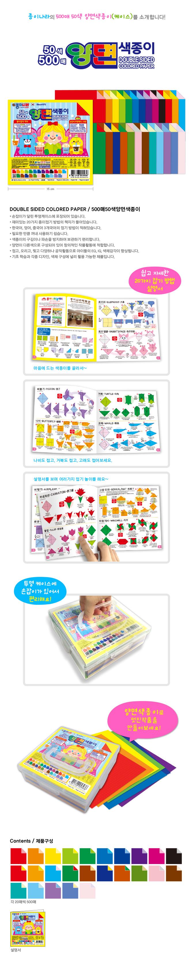 500매50색양면색종이(케이스)_상세페이지.jpg