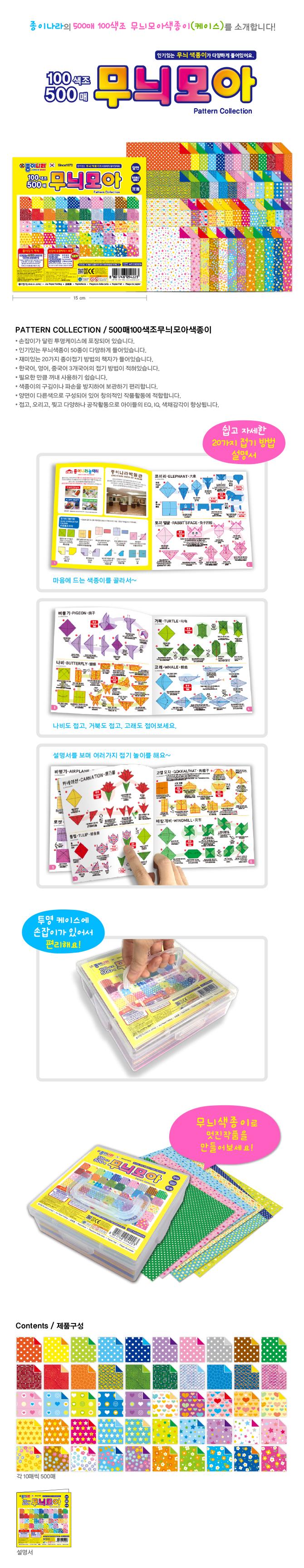 500매100색조무늬모아색종이(케이스)_상세페이지.jpg