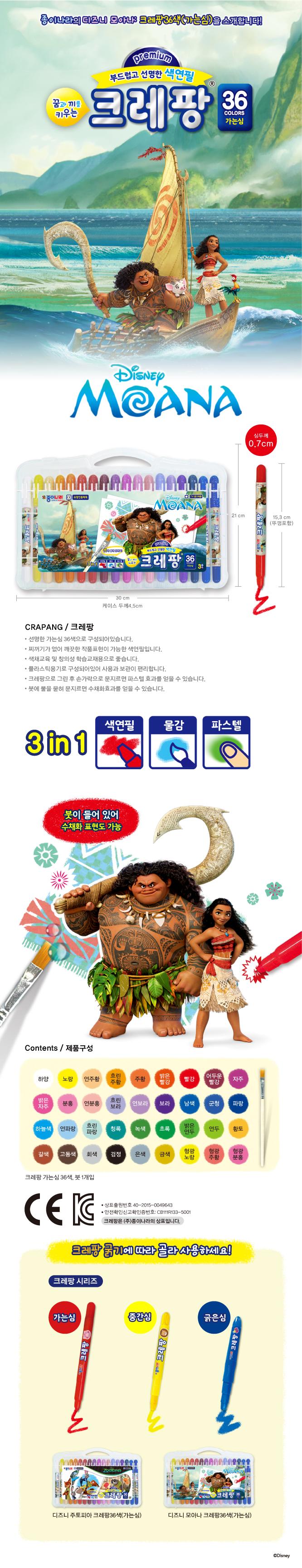 디즈니모아나크레팡36색(가는심)-상세페이지.jpg