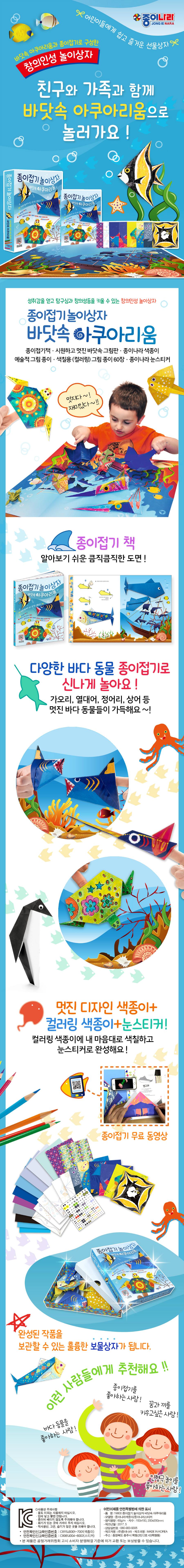 01.보도(교보)_놀이상자(아쿠아)_3.jpg